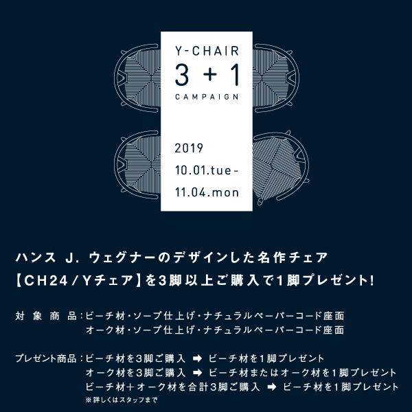 POP_CH24-Ychair_3+1_600X600