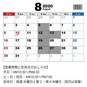 2020_8m