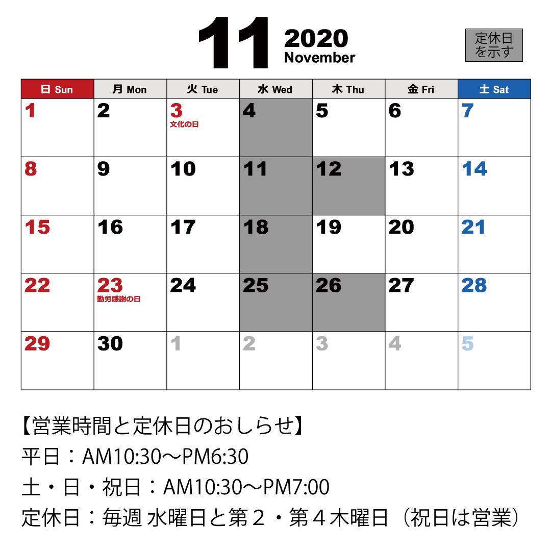 2020.11