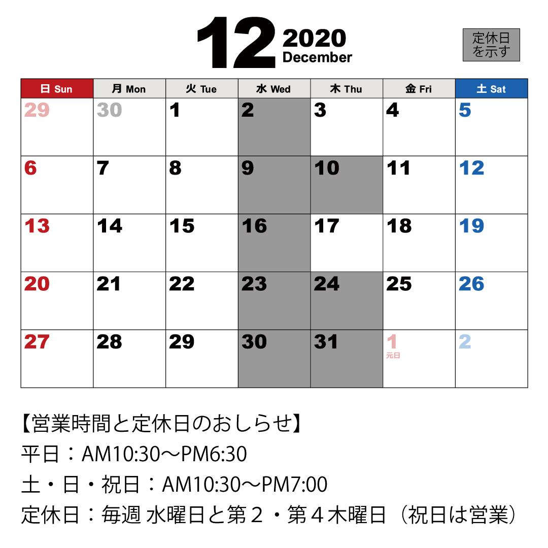 2020.12